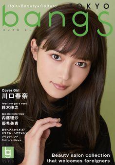 #川口春奈 Haruna Kawaguchi
