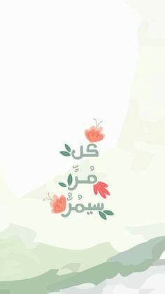 Arabic quotes Beautiful Quran Quotes, Beautiful Arabic Words, Amazing Quotes, Love Quotes Wallpaper, Islamic Quotes Wallpaper, Sweet Words, Love Words, Instagram Emoji, Snapchat Quotes