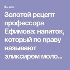 Золотой рецепт профессора Ефимова: напиток, который по праву называют эликсиром молодости.