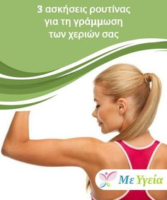 Natural Remedies, Health Fitness, Hair Beauty, Gym, Workout, Healthy, Stencil, Exercises, Diet