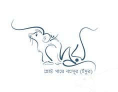 Creative Poster Design, Creative Posters, Bengali Art, Bengali Food, Calligraphy Logo, Caligraphy, Logo Samples, Typography Quotes, Graphic Design Tutorials