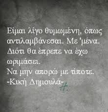 Me tpt na mn aporw. Poetry Quotes, Book Quotes, Me Quotes, Funny Quotes, Exo, General Quotes, Something To Remember, Greek Words, Greek Quotes