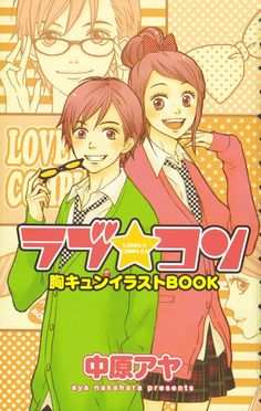 Lovely Complex: I loved this manga series sooo much!!!! It is so good!!!! <3