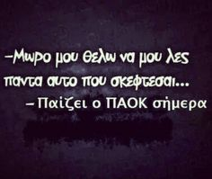 #PAOK Thessaloniki, Humor, Words, Funny, Quotes, Football, Quotations, Soccer, Futbol