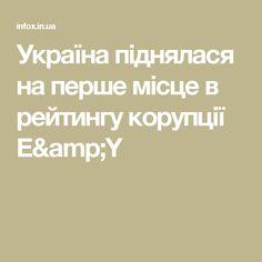 Україна піднялася на перше місце в рейтингу корупції E&Y