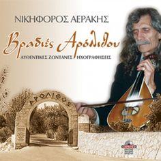 NIKIFOROS AERAKIS VRADIES AROLITHOU | Cretan Eshop