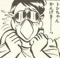 「きんどうちゃん」の画像検索結果 Movie Tv, Disney Characters, Fictional Characters, Animation, Manga, Macaroni, Macaroons, Manga Anime, Manga Comics
