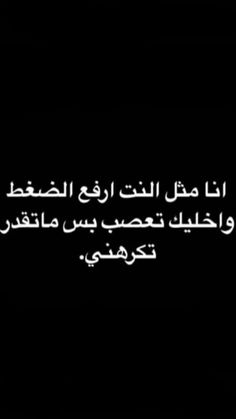 #H_G Memes Funny Faces, Cute Memes, Funny Texts, Funny Study Quotes, Funny Relatable Quotes, Arabic Funny, Funny Arabic Quotes, Reminder Quotes, Mood Quotes