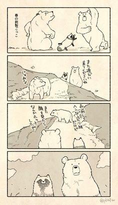 帆 (@p6trf_w) さんの漫画 | 56作目 | ツイコミ(仮) Cat Comics, Aesthetic Art, Comic Strips, Funny Pictures, Cute Animals, Wildlife, Creatures, Kawaii, Manga
