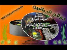 والصابرين في البأساء والضراء وحين البأس-الشيخ الشنقيطي