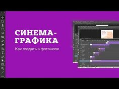 Cinemagraphics. How to make a program in Photoshop. - YouTube