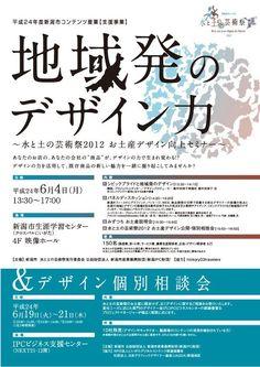 地域発のデザイン力 ~水と土の芸術祭2012 お土産デザイン向上セミナー~