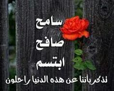 Google Images, Funny Quotes, Movie Quotes, Home Decor, Arabic Typing, Islamic, Happy, Youtube, Forgiveness
