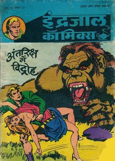 Free Download and Read Online Antarikhsh Mein Vidroh Flash Gordon Hindi Comics Pdf. Visit Indrajal Hindi Comic Series pdf at Comixtream.com #Comixtream #HindiComics #IndrajalComics #IndrajalHindiComics#Comics #FreedownloadComics #FreeDownloadHindiComics #VintageComics #VintageHindiComics #ActionComics #ActionHindiComics #FlashGordonComics #FlashGordonHindiComics Indrajal Comics, Hindi Comics, Flash Gordon, Vintage Comics, Reading Online, Novels, Free, Fiction, Romance Novels