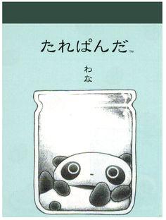 San-x Tare Panda Anniversary Mini Memo Pad: Bottle