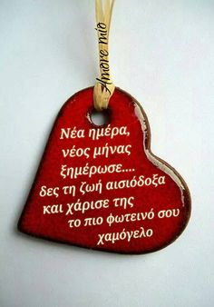 Mina, Word Pictures, Greek Quotes, Say Something, Good Morning, Sayings, Holiday Decor, Words, Happy