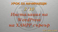 Как да инсталираме локално #WordPress на XAMPP сървър? Какви настройки са необходими за целта? На какво да обърнем внимание по време на инсталацията и веднага след това?