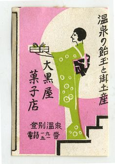 Vintage Japanese matchbox label, c1920s-1930s (posted by crackdog, via Flickr)