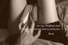 Δεν έχω διαβάσει ποτέ, τίποτα πιο ερωτικό από τα χείλη σου Silly Quotes, Poem Quotes, Movie Quotes, Life Quotes, I Still Miss You, Love Matters, Romantic Mood, Greek Words, Quotes And Notes