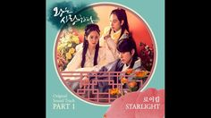 Roy Kim (로이킴) - Starlight (The King In Love OST Part 1) 왕은 사랑한다 OST Part 1