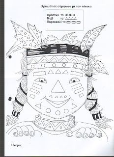 Camp Games and Activities Coloring For Kids, Adult Coloring, American Indians, Native American, Carnival Crafts, Wild West Theme, Summer Camp Activities, Indian Theme, Westerns