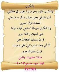 نتيجة بحث الصور عن عدنان عضيبات Arabic Calligraphy Calligraphy Arabic