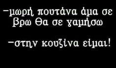 Funny Greek Quotes, Erotic, Jokes, Funny Things, Husky Jokes, Memes, Funny Pranks, Lifting Humor, Chistes