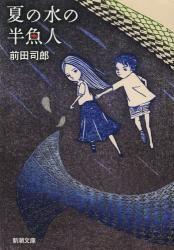前田司郎 『夏の水の半魚人』 新潮社(2013.5) アートデアートで個展してはった池田実穂さんが表紙絵を描いてはって、杉田さんが私にってプレゼントしてくれはった本。 すああーーって読みました。結構好き。でも好きじゃない人も結構いそう。特に男の人とか。 これは小学生(高学年)のお話やったけど、これの高校生くらいバージョンみたいな小説があったら読みたいな。