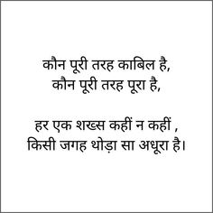 True Feelings Quotes, Good Thoughts Quotes, Good Life Quotes, Reality Quotes, Attitude Quotes, Quote Life, Sufi Quotes, Hindi Quotes On Life, Marathi Quotes