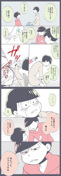 【おそチョロ漫画】『雨降って地固まる話』(6つ子松)