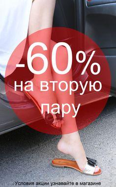 Сеть магазинов Goover спешит порадовать своих любимых покупателей очередной акцией! При покупке двух пар обуви скидка -60% на вторую пару! Условия акции и ассортимент товаров, на которые распространяется предложение, уточняйте в магазинах! www.goover-fashion.com