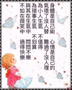 Chinese Quotes, Word Search, Diagram, Words, Horse