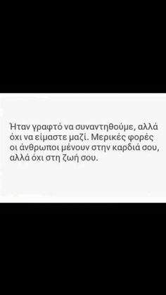 Sad Love Quotes, Quotes To Live By, Funny Quotes, Life Quotes, Graffiti Quotes, Greek Quotes, Love You, My Love, Deep Thoughts