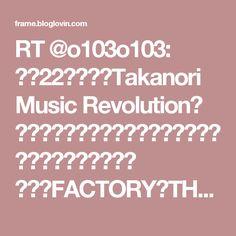 RT @o103o103: 今夜22時から『Takanori Music Revolution』 あーりんと真面目トーク!親目線、エンターテナー、演出! そしてFACTORYはTHE THROTTLE! 今時路上を根城に新しいロックを模索するバンド! そしてRe:Productsは桜エビ~ずから川瀬&水春!