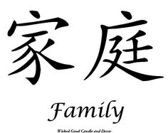 Vinyl Sign Chinese Symbol Family by WickedGoodDecor on Etsy, $8.99