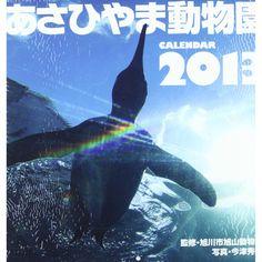 Japanese Animal Calendar 2013 Asahiyama Zoo