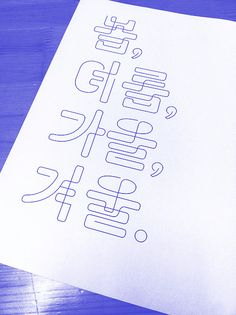 30 Gorgeous Examples of Korean Graphic Design - Posters Typo Design, Word Design, Graphic Design Posters, Graphic Design Typography, Lettering Design, Graphic Design Inspiration, Design Design, Graphic Designers, Chinese Typography