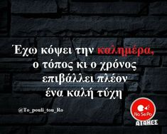 Days And Months, Greek Quotes, Company Logo, Humor, Funny, Humour, Funny Photos, Funny Parenting, Funny Humor