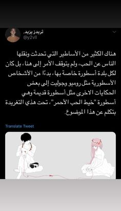 Cute Tumblr Wallpaper, Love Quotes Wallpaper, Arabic Tattoo Quotes, Arabic Love Quotes, Book Qoutes, Quotes For Book Lovers, Life Quotes Pictures, Photo Quotes, Beautiful Disney Quotes