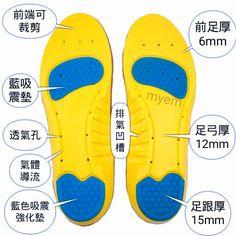 各類舒適鞋墊/增高鞋墊/足弓墊 立即選購 http://buy.myem.com.tw