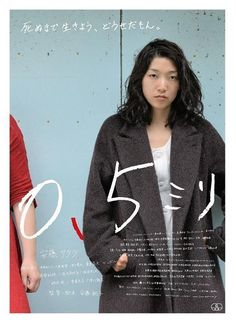 0,5 mm Movie by Momoko Andô