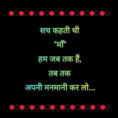 सच कहती थी माँ #mother #quotes #words  #hindi #lines