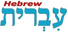 Hebrew Worksheets