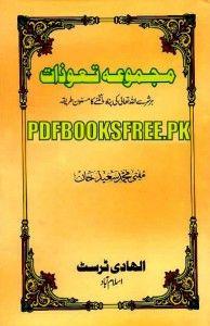 Majmua Taweezat in Urdu Pdf Free Download