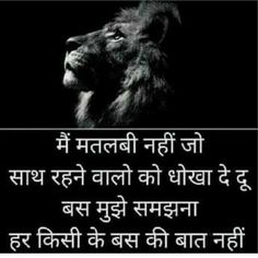 Motivational Picture Quotes, Love Picture Quotes, Inspirational Quotes Pictures, Hindi Quotes Images, Life Quotes Pictures, Good Thoughts Quotes, Good Life Quotes, Life Quotes In Hindi, Sikh Quotes