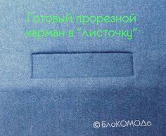 """МК - прорезной карман в """"листочку"""
