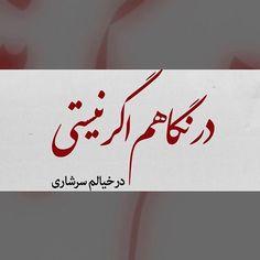 باور نكني خيال خود را بفرست... Deep Quotes About Love, Arabic Love Quotes, Love Poems, Message Wallpaper, Rumi Love, Pomes, Persian Poetry, Picture Writing Prompts, Persian Calligraphy