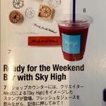 Sky High (SkyHighTokyo)さんはTwitterを使っています