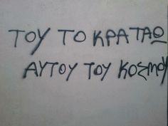 Του το κρατάω αυτού του κόσμου που δε μου ανήκει ο εαυτός μου Γι' αυτό τα δίχτυα που του ρίχνω είναι όσα θέλω εγώ να δείχνω... Poem Quotes, Lyric Quotes, Art Quotes, Tattoo Quotes, Poems, Lyrics, Life Quotes, Graffiti Quotes, Greek Quotes