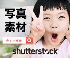 shutterstock広告
